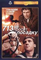 713-й просит посадку (1962)