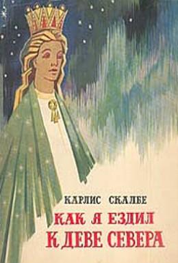 Постер фильма Как я ехал к деве Севера (1980)