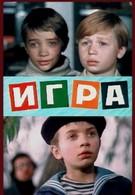 Игра (1973)