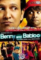Бенни и Баблу (2010)