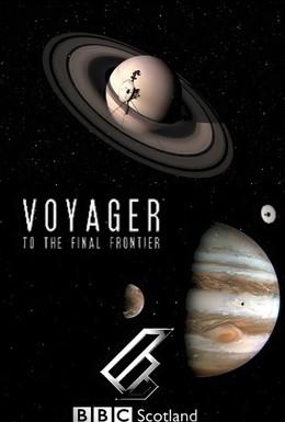 Постер фильма Вояджер: Полёт за пределы Солнечной системы (2012)