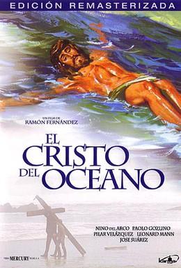 Постер фильма Христос из океана (1971)