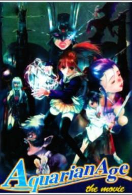 Постер фильма Эпоха Водолея (2003)