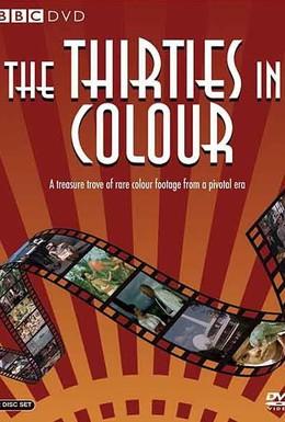 Постер фильма Тридцатые в цвете (2009)