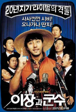 Постер фильма Соперники из маленького городка (2007)