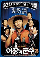 Соперники из маленького городка (2007)