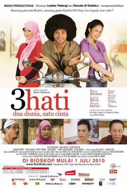 Постер фильма Три сердца, два мира, одна любовь (2010)