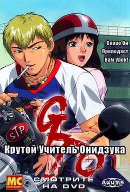 Постер фильма Крутой учитель Онидзука (1998)