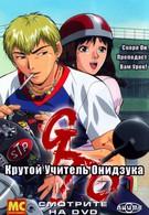 Крутой учитель Онидзука (1998)