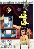 В прохладе дня (1963)