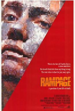 Постер фильма Неистовство (1987)