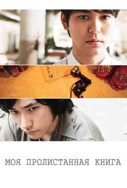 Постер фильма Моя пролистанная книга (2011)