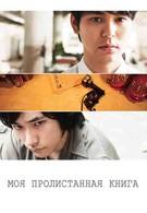Моя пролистанная книга (2011)