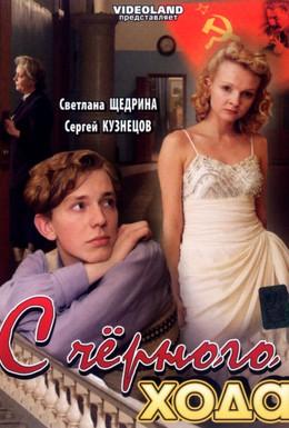 Постер фильма С черного хода (2009)