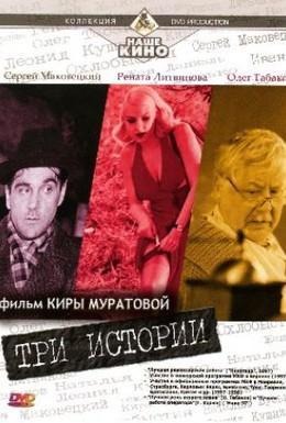 Постер фильма Три истории (1997)