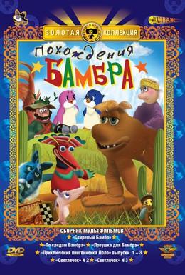 Постер фильма Свирепый Бамбр (1988)