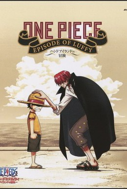 Постер фильма Большой куш: Эпизод Луффи! Приключения на Ладоневом острове! (2012)
