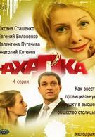 Нахалка (2013)