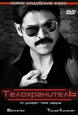 Постер фильма Телохранитель (2012)
