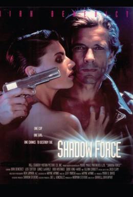Постер фильма Теневая полиция (1992)