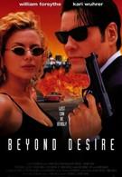 По ту сторону желания (1995)