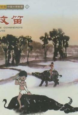Постер фильма Флейта пастуха (1963)