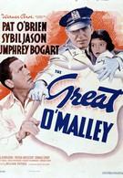 Великий О'Мэлли (1937)