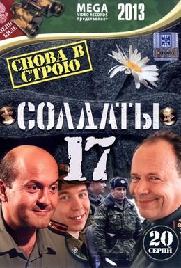 Постер фильма Солдаты 17: Снова в строю (2013)