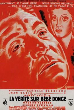 Постер фильма Правда о малютке Донж (1952)