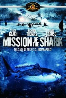 Постер фильма Миссия акулы (1991)