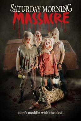 Постер фильма Спокойной ночи, малыши (2012)