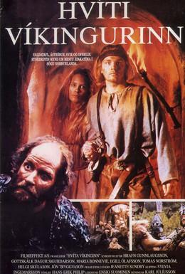 Постер фильма Белый викинг (1991)