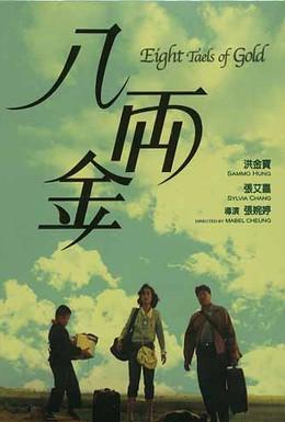 Постер фильма Восемь лянов золотом (1989)