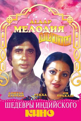 Постер фильма Мелодия мечты (1977)
