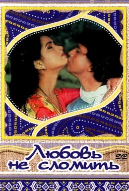 Постер фильма Любовь не сломить (1985)