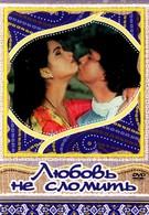 Любовь не сломить (1985)