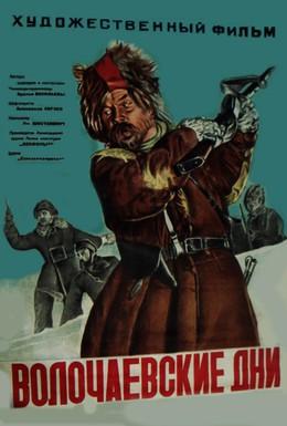Постер фильма Волочаевские дни (1938)