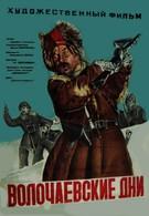 Волочаевские дни (1938)