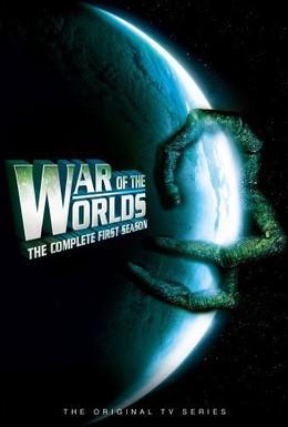 Постер фильма Война миров (1988)