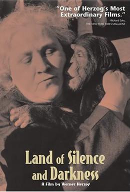 Постер фильма Земля тишины и темноты (1971)