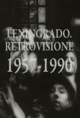 Постер фильма Ленинградская ретроспектива (1990)