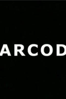 Постер фильма Штрихкод (2001)