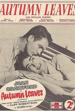 Постер фильма Осенние листья (1956)