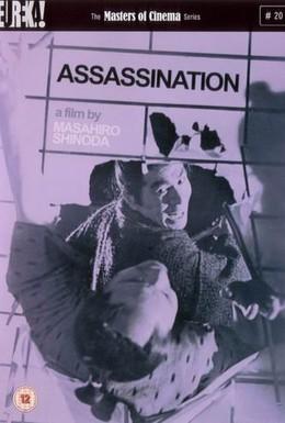 Постер фильма Убийство (1964)