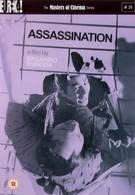 Убийство (1964)