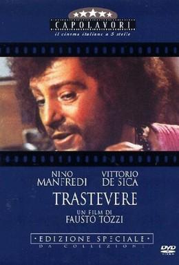 Постер фильма Трастевере (1971)