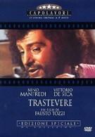 Трастевере (1971)