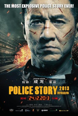 Постер фильма Полицейская история 2013 (2013)