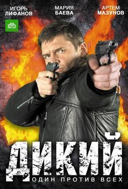 Постер фильма Дикий (2009)
