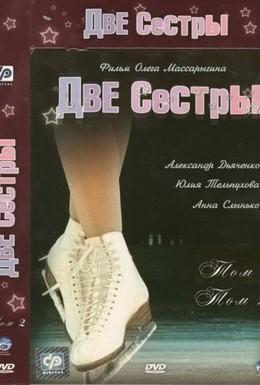 Постер фильма Две сестры (2008)